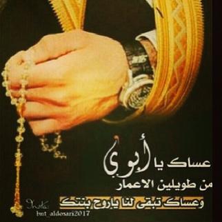 بالصور عباره عن الاب , اجمل كلمات عن فضل الاب 1671 1