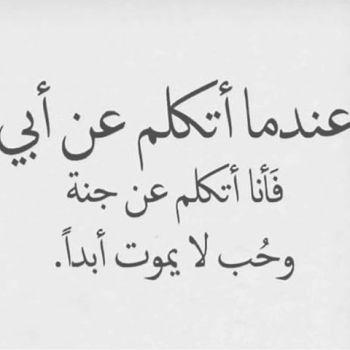 بالصور عباره عن الاب , اجمل كلمات عن فضل الاب 1671 3
