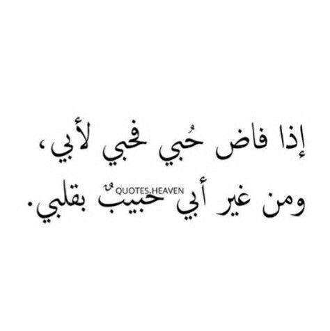 بالصور عباره عن الاب , اجمل كلمات عن فضل الاب 1671 8