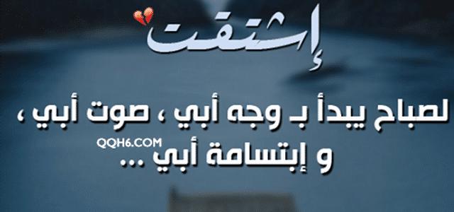 بالصور عباره عن الاب , اجمل كلمات عن فضل الاب 1671