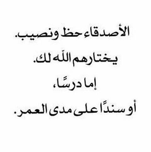 بالصور شعر شعبي عن الصديق الوفي , بعض الاشعار عن فضل صديق مخلص 1673 2