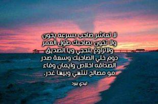 صور شعر شعبي عن الصديق الوفي , بعض الاشعار عن فضل صديق مخلص