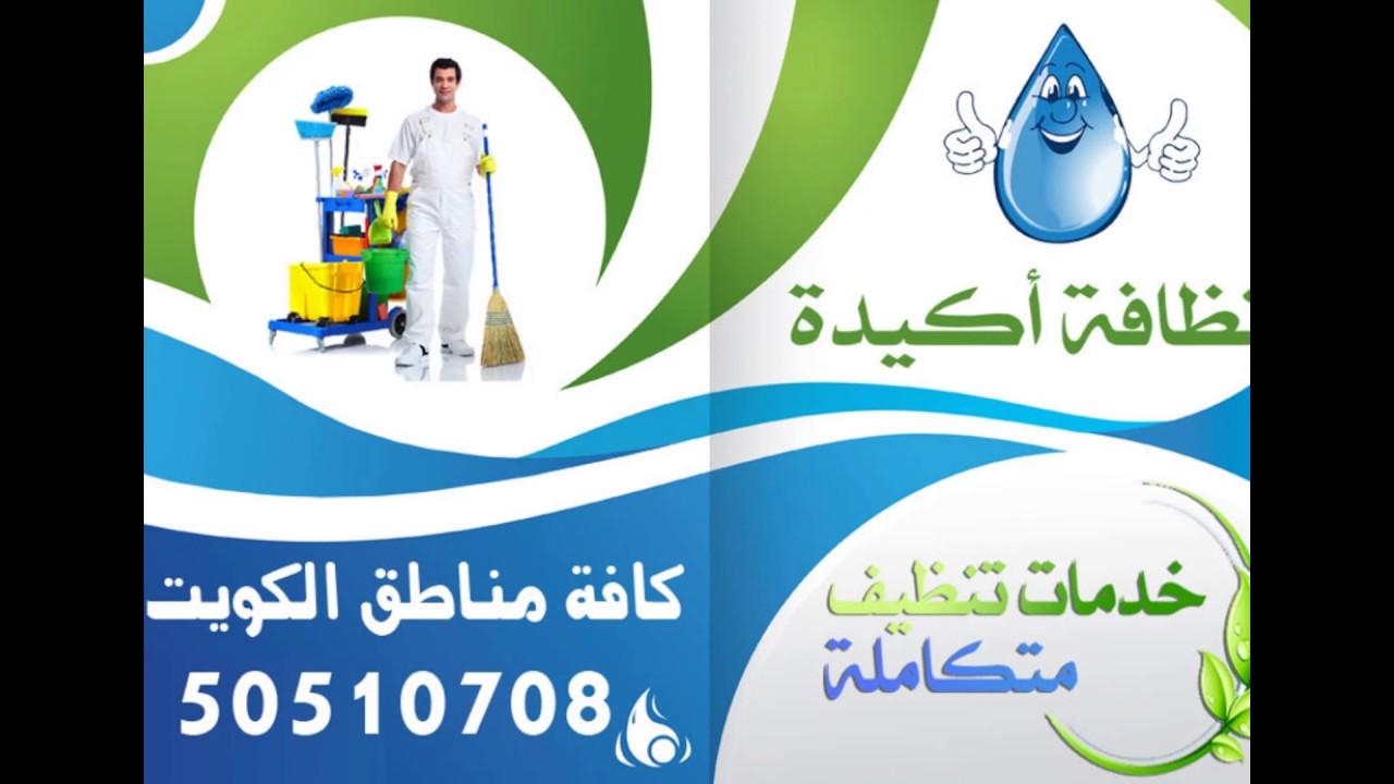 بالصور شركة تنظيف بالكويت , خدمات متنوعه فى الكويت 1683 2