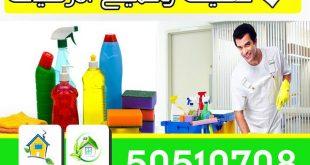 صوره شركة تنظيف بالكويت , خدمات متنوعه فى الكويت