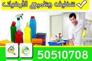 صورة شركة تنظيف بالكويت , خدمات متنوعه فى الكويت