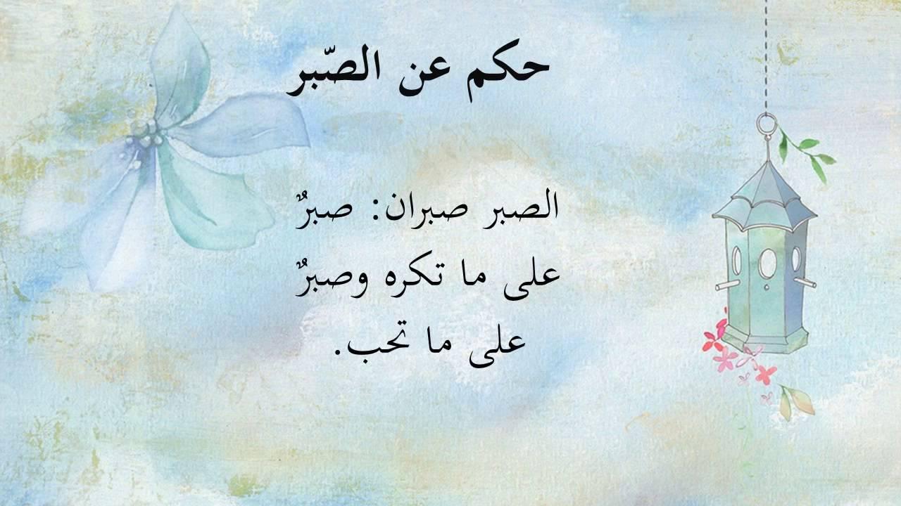 صوره حكم عن الصبر , اجمل صورة حكمة عن الصبر