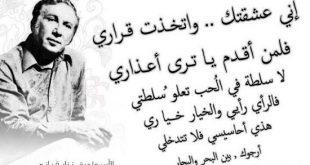 صوره اجمل قصائد نزار قباني , اروع قصائد نزار قباني علي الاطلاق