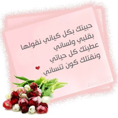 بالصور رسائل حب ساخنة جزائرية , صور حب جزائري 2256