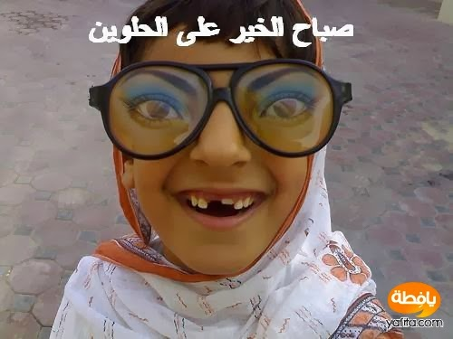 صورة صباح الخير مضحكة , اجمل صورة كومديه مكتوب عليها صباح الخير 2276 1