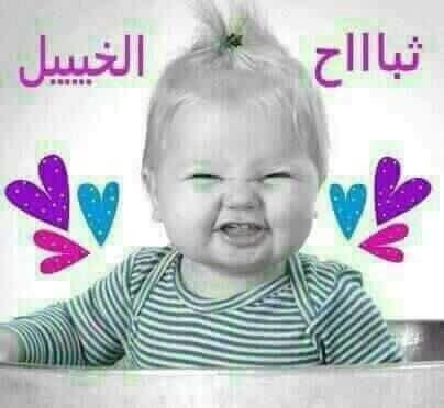صورة صباح الخير مضحكة , اجمل صورة كومديه مكتوب عليها صباح الخير 2276 3