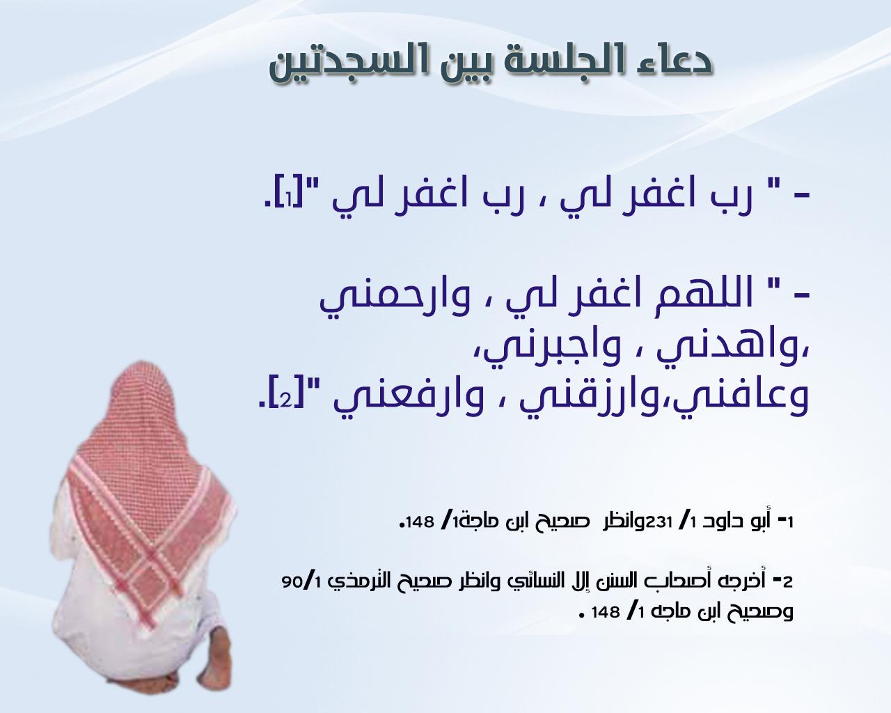 بالصور الدعاء بين السجدتين , اجمل الادعية فى وقت الصلاة 2283