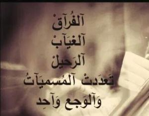 بالصور صور حزن وفراق , صور مشاعر الفراق 2287