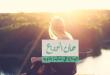 بالصور شعر عن الوداع , اشعار عن الوداع 2304 1 110x75