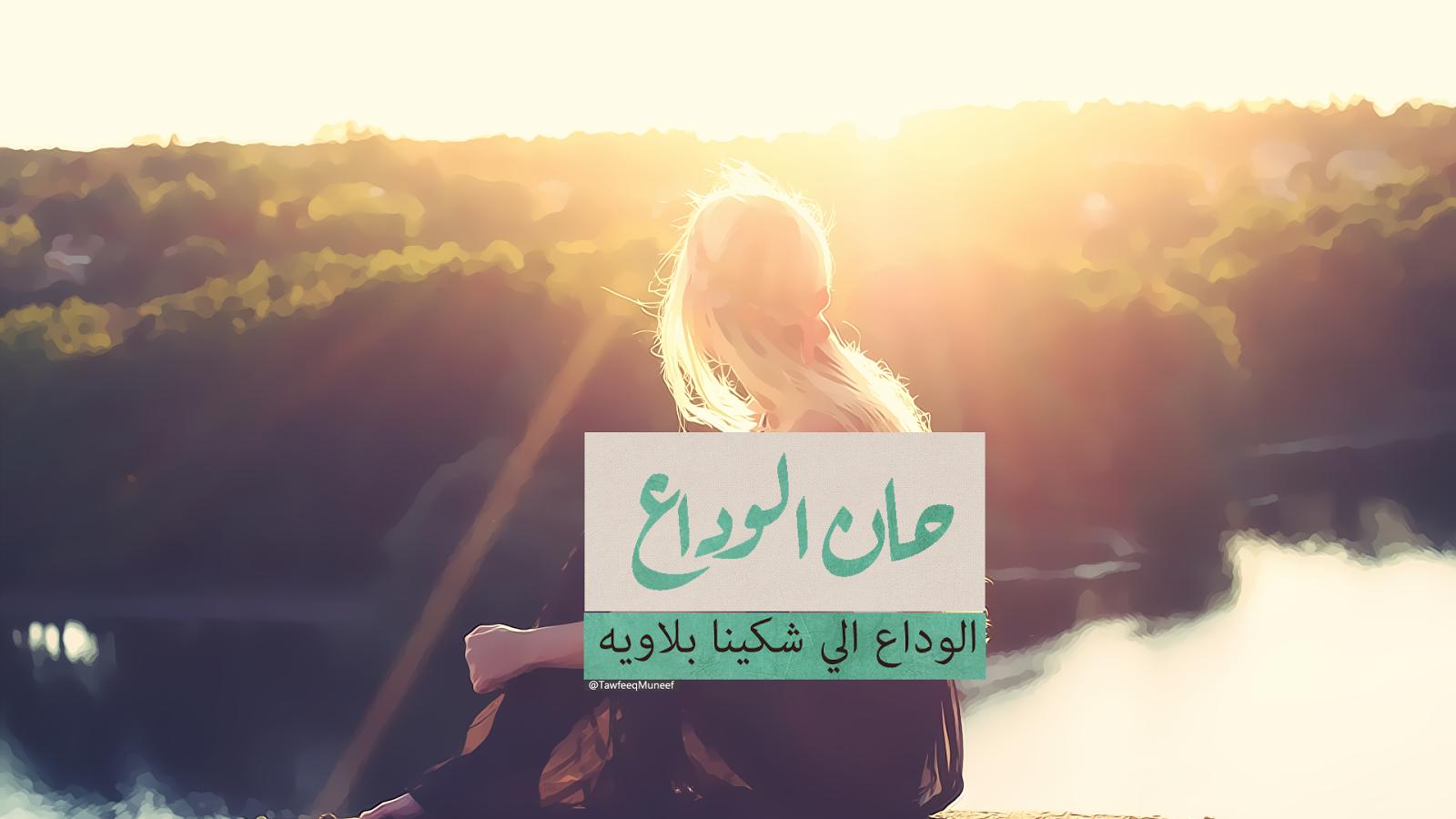 بالصور شعر عن الوداع , اشعار عن الوداع 2304