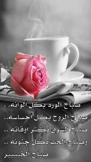 بالصور صباح الخير حبي , صور رائعه مكتوب عليها كلمات رومنسيه صاحيه 2337 5