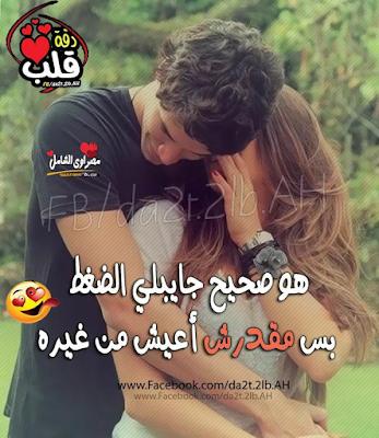 بالصور صور حب ورومنسيه , اجمل صورة مكتوب عليها كلمات حب 2386 2