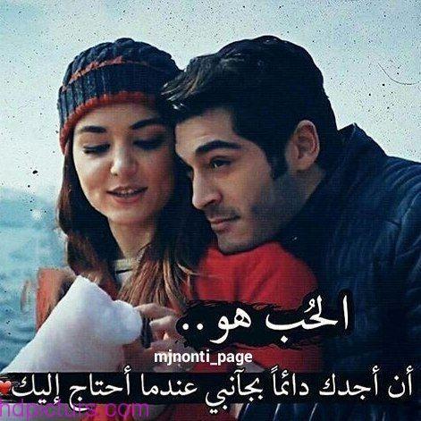 بالصور صور حب ورومنسيه , اجمل صورة مكتوب عليها كلمات حب 2386 3