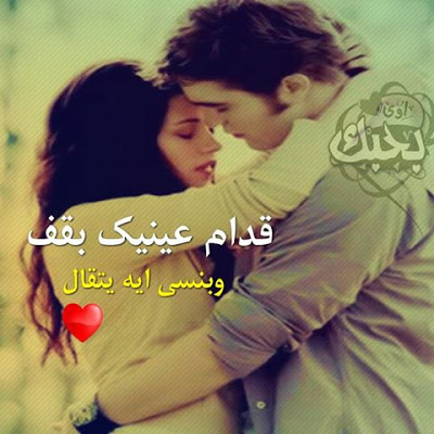 بالصور صور حب ورومنسيه , اجمل صورة مكتوب عليها كلمات حب 2386 4