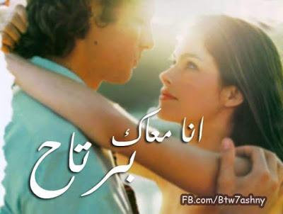بالصور صور حب ورومنسيه , اجمل صورة مكتوب عليها كلمات حب 2386 7