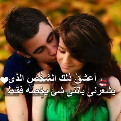 بالصور صور حب ورومنسيه , اجمل صورة مكتوب عليها كلمات حب 2386 8