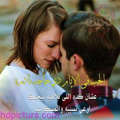 بالصور صور حب ورومنسيه , اجمل صورة مكتوب عليها كلمات حب 2386 9