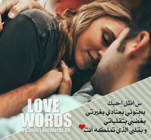 بالصور صور حب ورومنسيه , اجمل صورة مكتوب عليها كلمات حب 2386