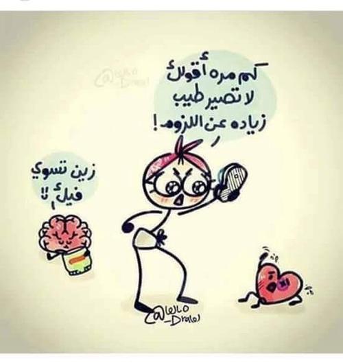 صورة صور مضحكة عن الحب , صور فكاهية عن الحب والعشق 2418