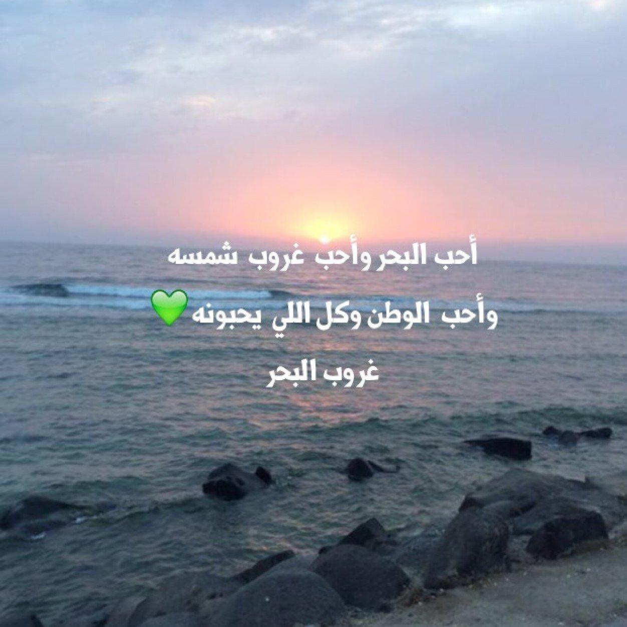 كلام عن البحر عبارات عن عشق البحر حبيبي