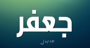 معنى اسم جعفر , معانى مميزه لاسم جعفر