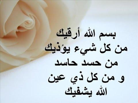 بالصور دعاء العين , اجمل الادعية الاسلاميه للتحصين النفس 2423 2