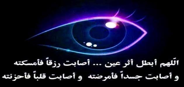 صوره دعاء العين , اجمل الادعية الاسلاميه للتحصين النفس
