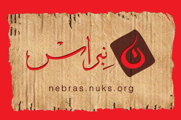 بالصور معنى نبراس , ماهى المعانى المميزه لاسم نبراس 2425 2