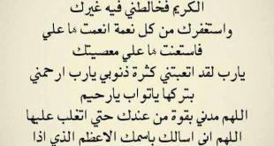 دعاء التوبة , اجمل الادعية الاسلامية المعبرة عن التوبة