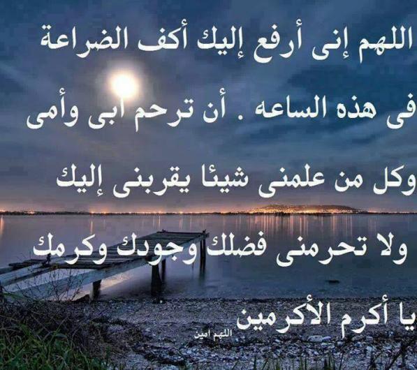 بالصور ادعية مستجابة , صور اجمل الادعية الاسلامية 2457 6