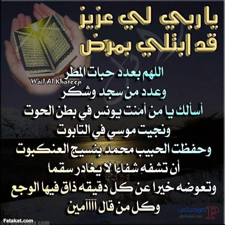 بالصور ادعية مستجابة , صور اجمل الادعية الاسلامية 2457 7