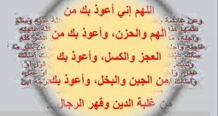 بالصور ادعية مستجابة , صور اجمل الادعية الاسلامية 2457 9 310x165
