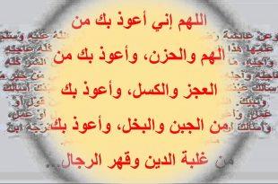 بالصور ادعية مستجابة , صور اجمل الادعية الاسلامية 2457 9 310x205
