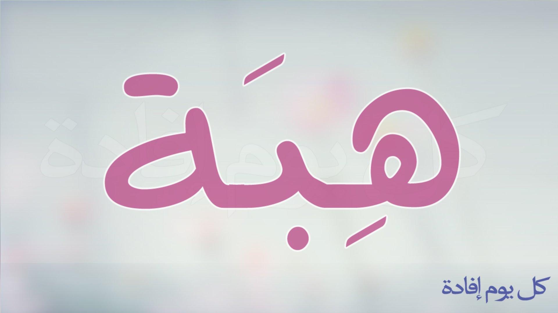 صوره معنى اسم هبة , ماهى المعانى المميزه لاسم هبة