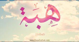 معنى اسم هبة , ماهى المعانى المميزه لاسم هبة