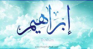 معنى اسم ابراهيم , معانى رائعه لاسم ابراهيم