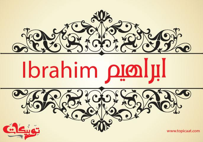 بالصور معنى اسم ابراهيم , معانى رائعه لاسم ابراهيم 2495