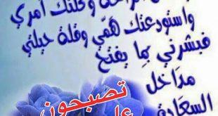 صوره مسجات تصبحون على خير اسلامية , اجمل الرسائل الاسلاميه مكتوب عليهاكلمات مسائيه