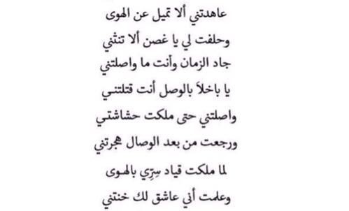شعر شعبي عراقي عتاب اجمل الاشعار العراقية حبيبي