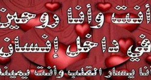 كلمات حب للزوج قصيره , عبارات رومنسية معبره عن الحب للزوج