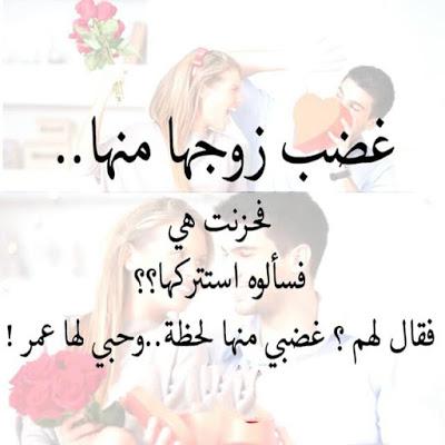 بالصور بوستات حب للزوج , كلمات عشق ورمنسية للحبيب 2587 1