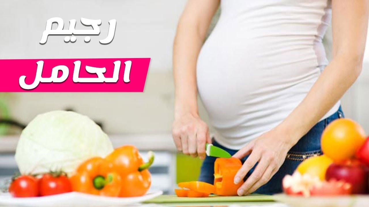 صور رجيم الحامل , نظام غذائى صحى للمراه الحامل