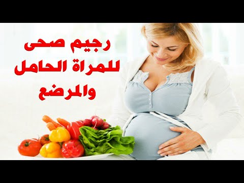 بالصور رجيم الحامل , نظام غذائى صحى للمراه الحامل 2597 2