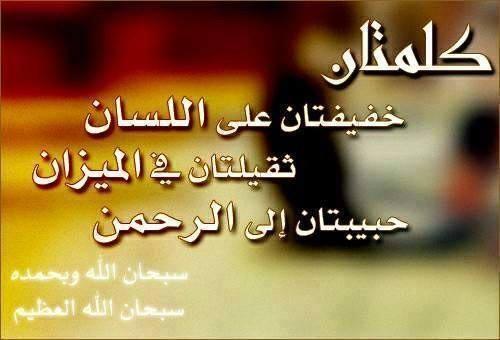 صورة ادعية دينية جميلة , دعاء اسلامي للراحه النفسيه
