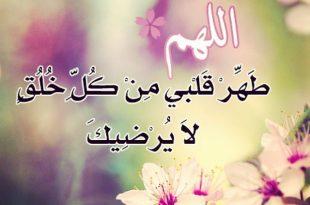 صوره ادعية دينية جميلة , دعاء اسلامي للراحه النفسيه