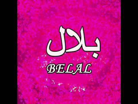 بالصور معنى اسم بلال , ماهو المعانى الجميلة لاسم بلال 2628 1
